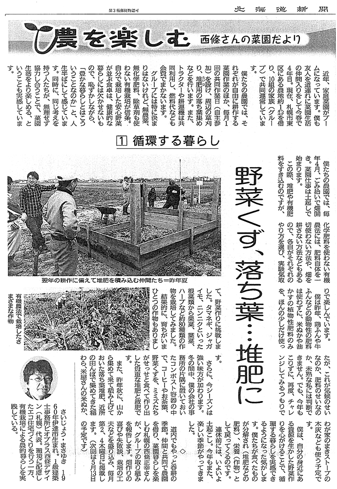 hokushin_tanoshimu